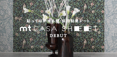CASA SHEET壁用(460mm角)